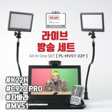 룩스패드K22H 라이브방송세트 PL-MV51-22P