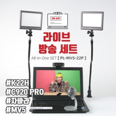 룩스패드K22H 라이브방송세트 PL-MV5-22P