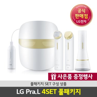 LG프라엘 4SET 풀패키지 PRAL2 피부관리기