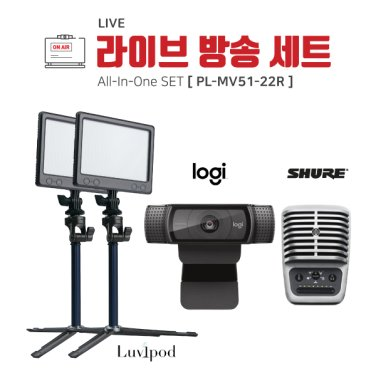 룩스패드K22H 라이브방송세트 PL-MV51-22R