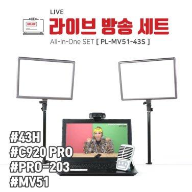 룩스패드 43H 라이브방송세트 PL-MV51-43S