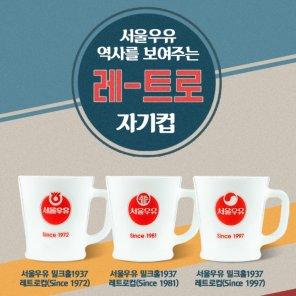 [서울우유] 레트로 자기컵 3종 출시! #서울우유_레트로컵_시리즈_신상