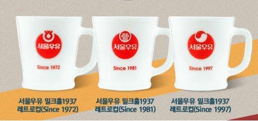 [서울우유]★2탄출시★#요즘 대세 #서울우유 레트로컵 시리즈