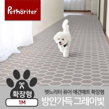 퓨어 애견매트 확장형 방안가득 그레이빛 1M