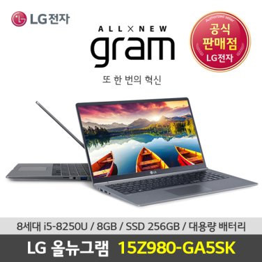 [LG] 노트북 그램 15Z980-GA5SK (i5-8250U 3.4GHz / 8GB / SSD 256GB / Full HD / Win 10)