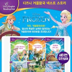 (블루앤트리)디즈니겨울왕국 넥스트 스토리 전6종