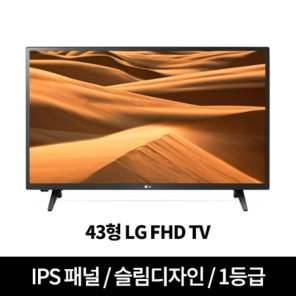 LG전자 107cm FHD TV 43LM5600GNA (스탠드형)