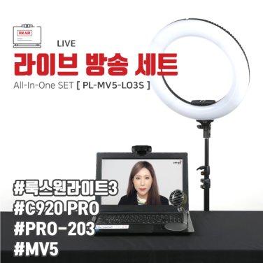 룩스원라이트3 라이브방송세트 PL-MV5-LO3S