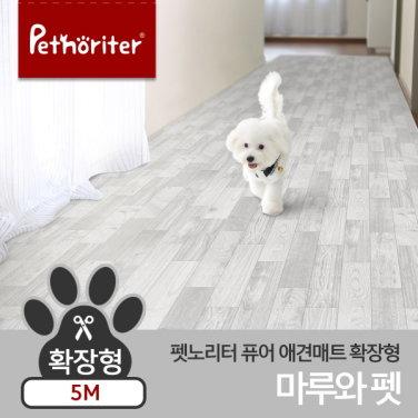 퓨어 애견매트 확장형 마루와 펫 5M