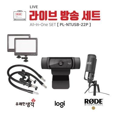 룩스패드K22H 라이브방송세트 PL-NTUSB-22P