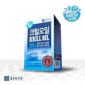 상품평 이벤트)종근당건강 본사직영 어스투어스 크릴오일 1박스 (1개월분)