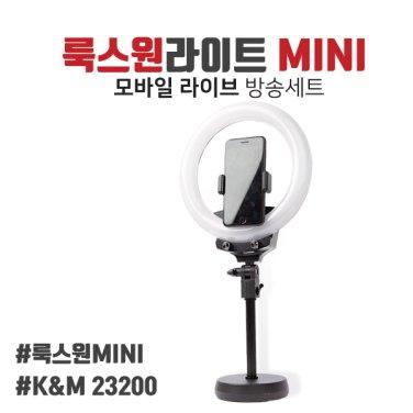 모바일 라이브방송 세트 PL-KMLO-MINI