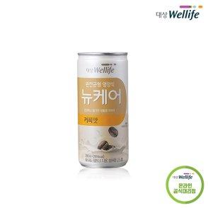 [대상웰라이프] 뉴케어 커피맛(200mlX30캔)