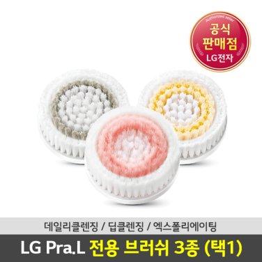 LG프라엘 듀얼모션 클렌저 브러쉬 3종 택1