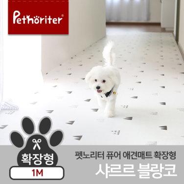퓨어 애견매트 확장형 샤르르 블랑코 1M