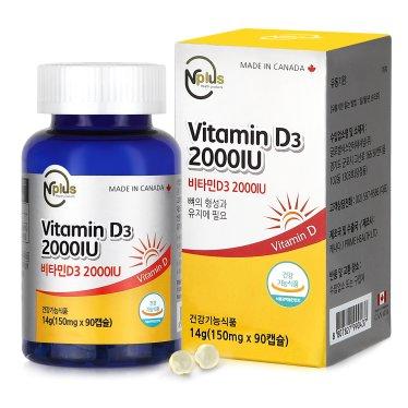 [엔플러스] 비타민D3 2000IU 150mg x 90캡슐
