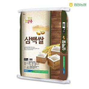 함창농협 삼백쌀 햅쌀 10kg