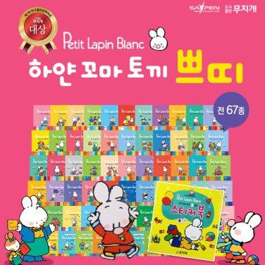하얀꼬마토끼 쁘띠 전 67종(본권66권+스티커북1종)생활동화