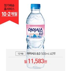 [정기배송 홈서비스 12개월] 아이시스 8.0 생수 500mlx40펫