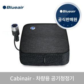 블루에어 차량용 공기청정기 캐빈에어 Cabin P2i-S (공식판매원)