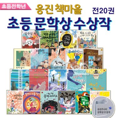 웅진 책마을 초등 문학상 수상작 시리즈(전20권)