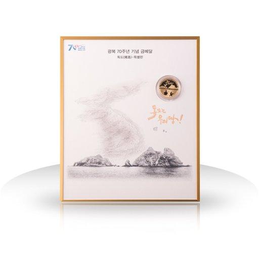 광복70주년 기념 금메달 특별판 - 독도