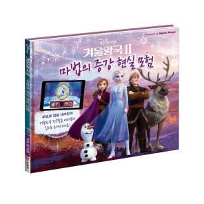 디즈니 겨울왕국2  마법의 증강 현실 모험 무비북