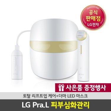 LG프라엘 심화관리세트 토탈리프트케어+더마LED마스크 피부관리기