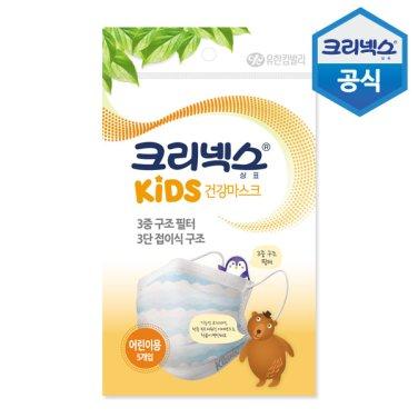 크리넥스 건강마스크 어린이용 5P x 2팩