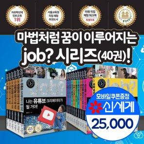 국일아이 미래탐험 꿈발전소 JOB시리즈 40권+상품권25000원
