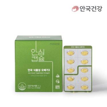 [안국건강] 안국 식물성 오메가 3 1박스