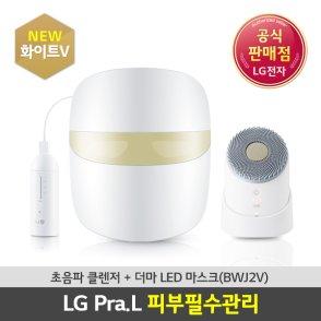 [★시크릿특가★정품]  LG프라엘 화이트V 필수관리세트(실속형)