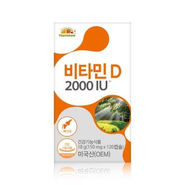 [비타민뱅크] 왐폴 비타민D 2000IU 120캡슐 (4개월분)