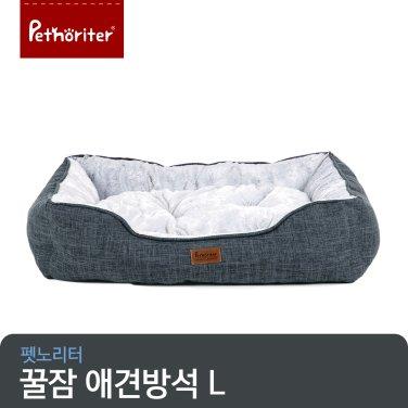 [펫노리터] 꿀잠 애견방석 L
