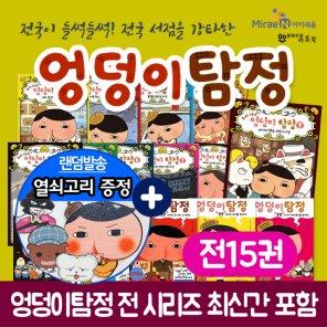 추리천재 엉덩이탐정15권세트+열쇠고리2종