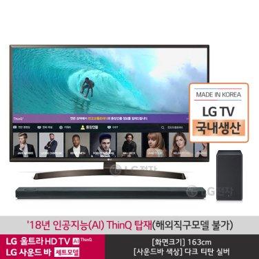 울트라 HD TV 65UK6820ENF (스탠드형/벽걸이형) + 사운드바 SK10Y (다크 티탄 실버)