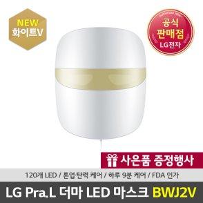 [LG전자][시크릿특가]LG프라엘 화이트V 더마LED마스크 (실속형) BWJ2V