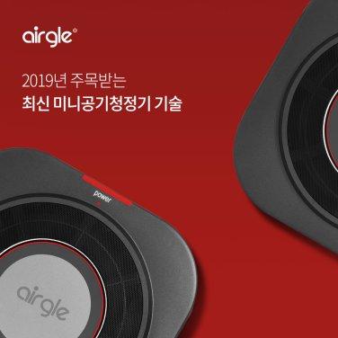 에어글 미니 공기청정기 AG25 (H14/3단계필터/차량겸용)