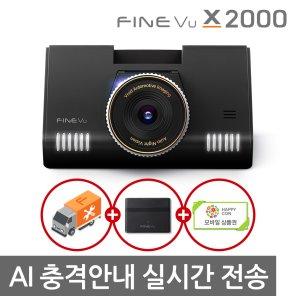 파인뷰 X2000 커넥티드 SK 2채널블랙박스 32GB 초고화질 QHD