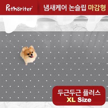 [펫노리터] 냄새케어 논슬립 애견매트 마감형 두근두근플러스 XL