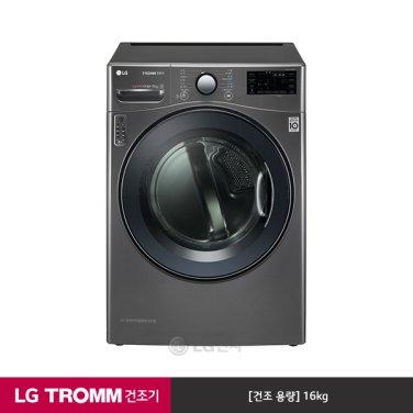 LG TROMM 건조기 RH16KH (16kg/블랙스테인리스)