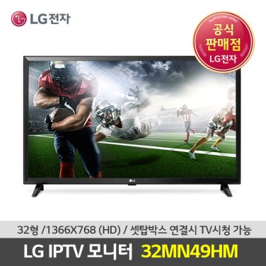 [LG] 32MN49HM (32형 / WVA광시야각 / 16:9 / HD 1366 x 768 / 1100:1 / 5ms)