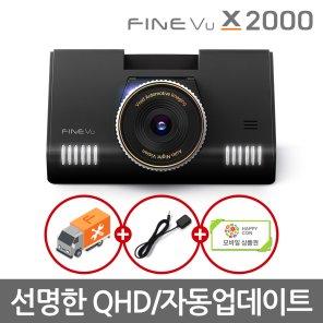 파인뷰 X2000 2채널블랙박스 128GB 프리미엄 초고화질 QHD