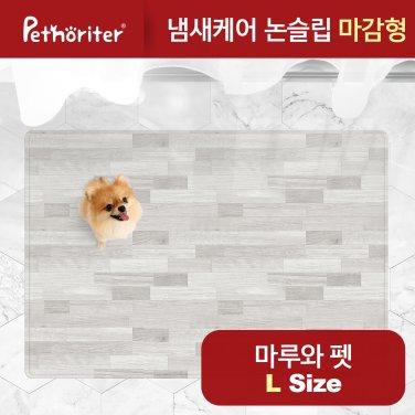 [펫노리터] 냄새케어 논슬립 애견매트 마감형 마루와펫 L