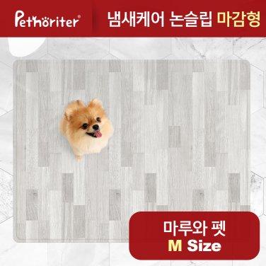 [펫노리터] 냄새케어 논슬립 애견매트 마감형 마루와펫 M