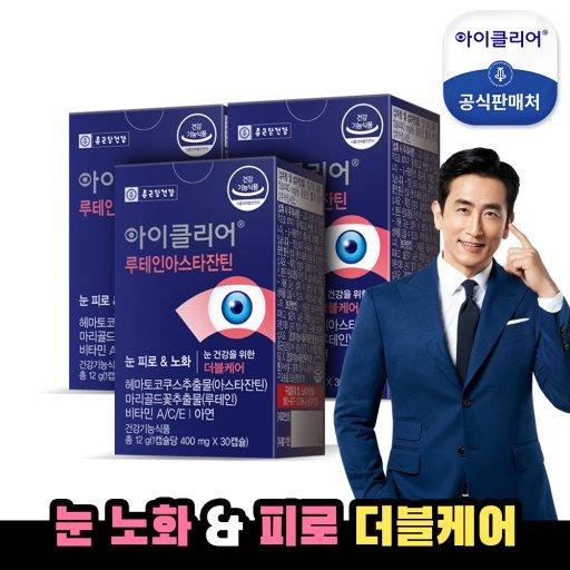 종근당건강 본사직영 아이클리어 2.0 헤마토코쿠스 루테인 3박스