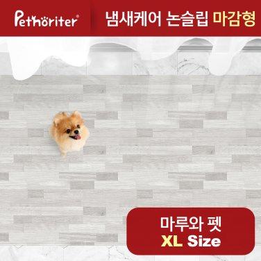[펫노리터] 냄새케어 논슬립 애견매트 마감형 마루와펫 XL