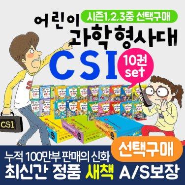 (가나출판사)어린이 과학 형사대csi 시즌1-3까지 선택구매(전10권세트)