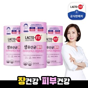 종근당건강 본사직영 락토핏 생유산균 뷰티 3통(180포)