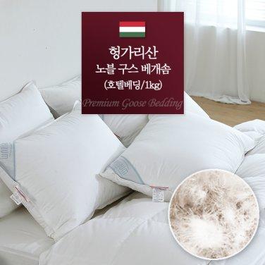 헝가리산 노블30 구스 베개솜 50X70